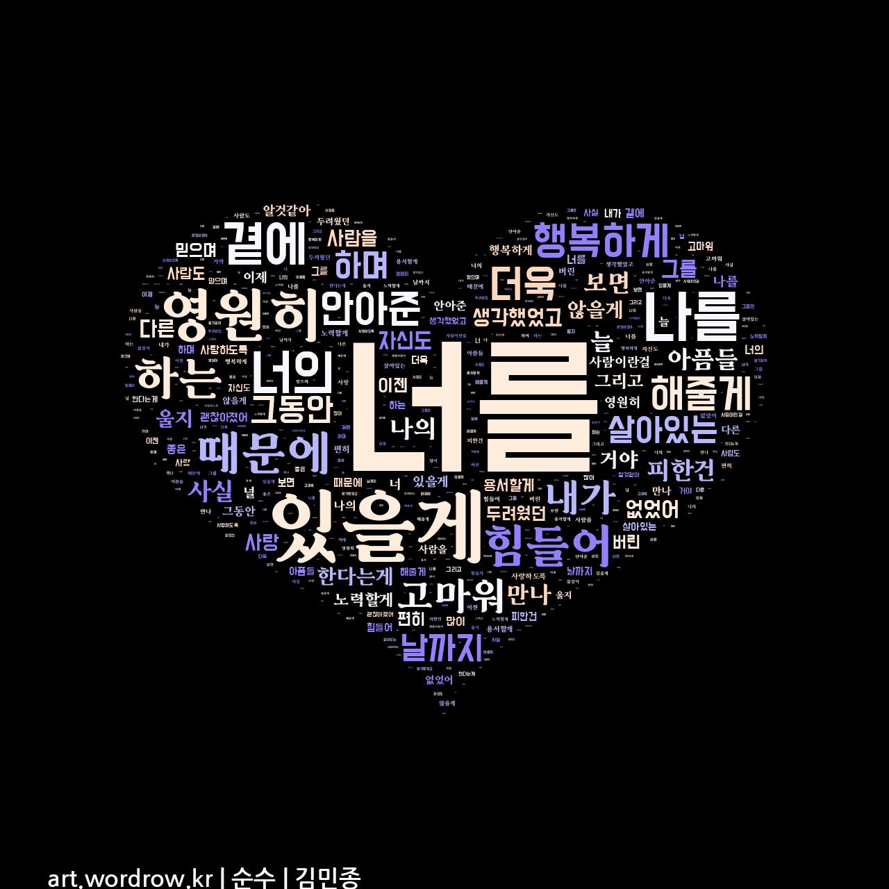 워드 아트: 순수 [김민종]-30